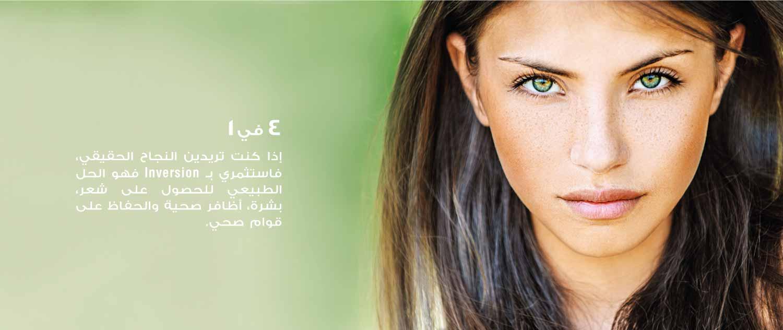 Inversion Femme in UAE